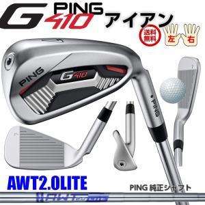 G410 アイアン 単品 PING純正 AWT2.0LITE 日本正規品 レフティ−有り|golfshoplb