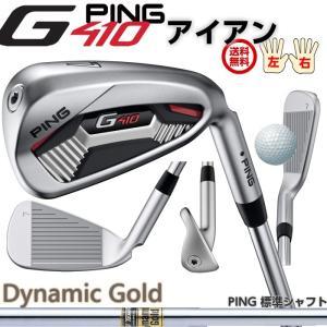G410 アイアン 単品 DynamicGold 日本正規品 レフティ−有り|golfshoplb