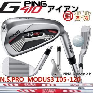 G410 アイアン 5本セット PING標準 DynamicGold 日本正規品 レフティ−有り|golfshoplb