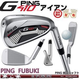 G410 アイアン 単品 PING純正 PING FUBUKI 日本正規品 レフティ−有り|golfshoplb