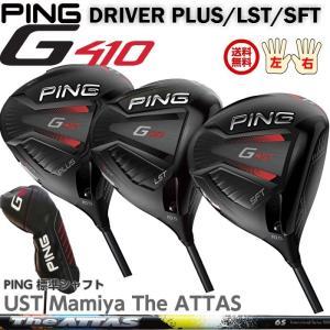 ピン G410 ドライバー メーカー PLUS・LST・SFT 標準シャフト THE ATTAS  日本正規品 レフティ−有り|golfshoplb