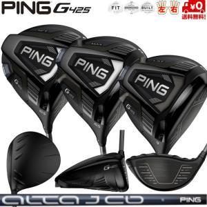 ピン G425ドライバー MAX/LST/SFT  PING標準シャフト ALTA J CB SLATE PING G425 DRIVER 日本正規品 レフティ有 公認フィッターが対応します|golfshoplb