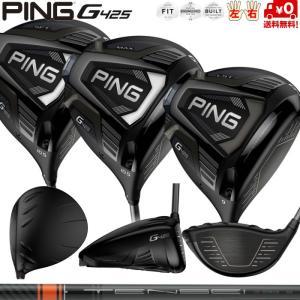 ピン G425ドライバー MAX/LST/SFT  PING標準シャフト TENSEI CK PRO ORANGE  PING G425 DRIVER 日本正規品 レフティ有 公認フィッターが対応します|golfshoplb