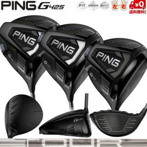 ピン G425ドライバー MAX/LST/SFT  PING標準シャフト TOUR 173 55/65/75 PING G425 DRIVER 日本正規品 レフティ有 公認フィッターが対応します|golfshoplb