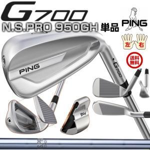 ピン G700 アイアン PING 標準シャフト N.S.PRO950GH 単品 日本正規品 レフティ−有り|golfshoplb