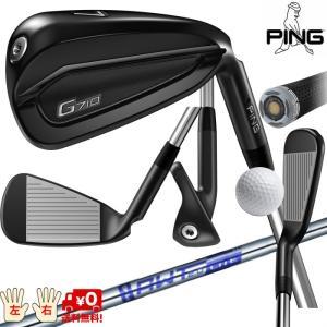 ピン G710 アイアン PING 標準シャフト AWT2.0LITE 単品 日本正規品 レフティ−有り|golfshoplb