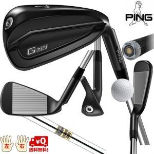 ピン G710 アイアン PING 標準シャフト DynamicGold 単品 日本正規品 レフティ−有り|golfshoplb