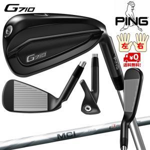 ピン G710 アイアン PING オプションカーボンシャフト FUJIKURA MCI 単品 日本正規品 レフティ−有り|golfshoplb