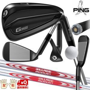 ピン G710 アイアン PING 標準シャフト N.S.PRO MODUS3 105・120 単品 日本正規品 レフティ−有り|golfshoplb