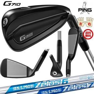 ピン G710 アイアン PING 標準シャフト N.S.PRO ZELOS6/7 5本セット 日本正規品 レフティ−有り|golfshoplb