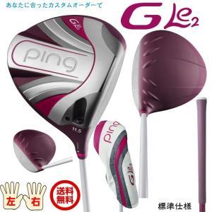 Gle2 ドライバー 標準カーボンシャフト ULD240jD 送料無料 日本正規品 右用・左用 レフティ有り ピン公認フィッターが対応します|golfshoplb