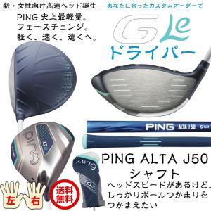 PING GLe DRIVER PING ALTAJ50 ピン GLe ドライバー 純正 シャフト 送料無料 日本正規品 右用・左用 レフティ有り|golfshoplb