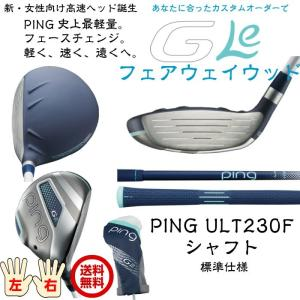 PING GLe FW PING ULT230F ピン G フェアウェイウッド 純正 ULT230F 送料無料 日本正規品 右用・左用 レフティ有り|golfshoplb