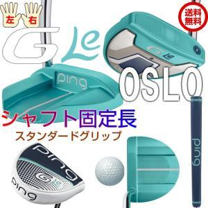 PING GLe OSLO 固定シャフト長 GLe オスロ スタンダードグリップ 送料無料! 日本正規品 右用・左用 レフティ有り ピン公認フィッターが対応します|golfshoplb