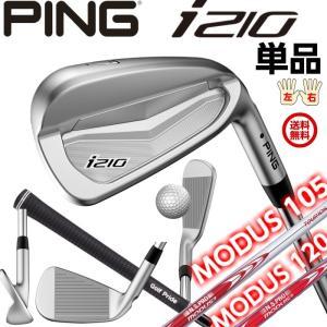 ピン i210アイアン N.S. MODUS3 TOUR105/120 スチールシャフト 公認フィッターが対応いたします。 左右有 日本正規品|golfshoplb