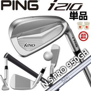 ピン i210アイアン N.S.950 GH スチールシャフト  公認フィッターが対応いたします。 左右有 日本正規品|golfshoplb