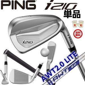 ピン i210アイアン AWT20LITE スチールシャフト  公認フィッターが対応いたします。 左右有 日本正規品|golfshoplb