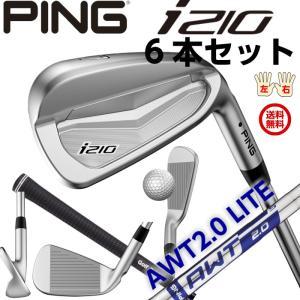 ピン i210アイアン AWT20LITE スチールシャフト 6本セット 公認フィッターが対応いたします。 左右有 日本正規品|golfshoplb