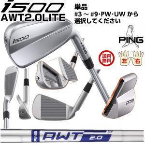 ピン i500 アイアンAWT2.0LITE スチールシャフト  公認フィッターが対応いたします。 左右有 日本正規品|golfshoplb