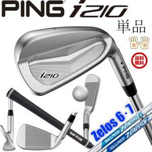 ピン i210アイアン Zelos6 Zelos7 スチールシャフト  公認フィッターが対応いたします。 左右有 日本正規品|golfshoplb