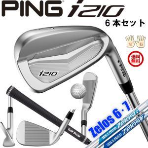 ピン i210アイアン Zelos6 Zerol7 スチールシャフト 6本セット 公認フィッターが対応いたします。 左右有 日本正規品|golfshoplb