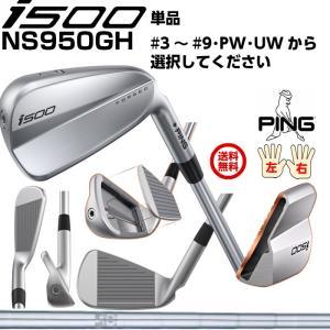 ピン i500アイアン N.S.950 GH スチールシャフト  公認フィッターが対応いたします。 左右有 日本正規品|golfshoplb