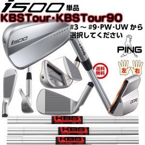 ピン i500アイアン KBSTOUR・KBSTOUR90 スチールシャフト  公認フィッターが対応いたします。 左右有 日本正規品|golfshoplb