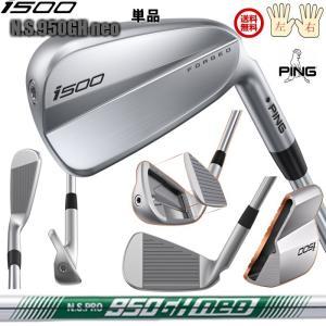 ピン i500アイアン N.S.950 GH neo スチールシャフト  公認フィッターが対応いたします。 左右有 日本正規品|golfshoplb