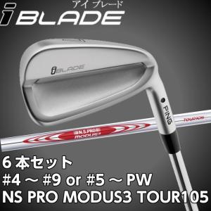 ピン iBLADE 6本セット NS・ProMODUS105  日本正規品 PING 送料無料! 公認フィッターが対応します|golfshoplb