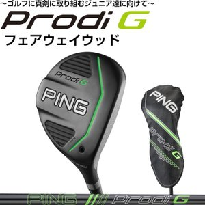 PING プロディ G フェアウェイウッド Prodi G FW|golfshoplb