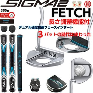 PING SIGMA2FETCH  シャフト長調整機能有りピン シグマ2フェッチ日本仕様 左右有 送料無料|golfshoplb