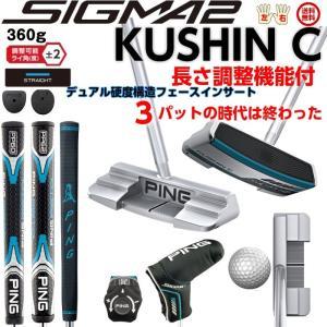 PING SIGMA2KUSHIN C シャフト長調整機能有りピン シグマ2クッシン C日本仕様 左右有 送料無料|golfshoplb