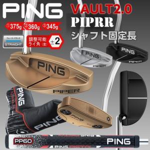 最適なヘッド重量が選べる 最高品質削り出しパター PING VAULT 2.0 PIPER 固定シャフト長|golfshoplb