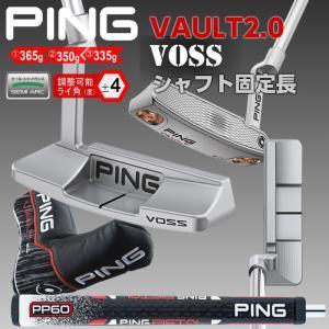 最適なヘッド重量が選べる 最高品質削り出しパター PING VAULT 2.0 VOSS 固定シャフト長|golfshoplb