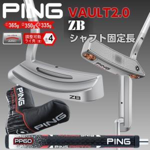 最適なヘッド重量が選べる 最高品質削り出しパター PING VAULT 2.0 ZB 固定シャフト長|golfshoplb