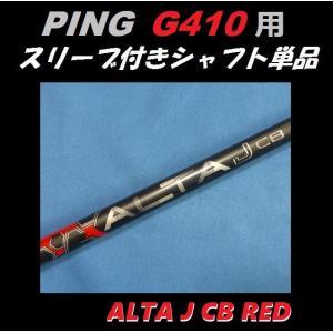PING G410 ドライバー用スリーブ付シャフト単品 ALTA J CB RED (R/SR/S/TS) 日本仕様モデル正規品