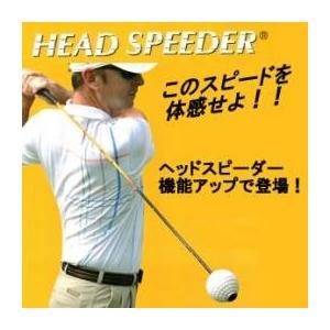 ヘッドスピーダー HEAD SPEEDER