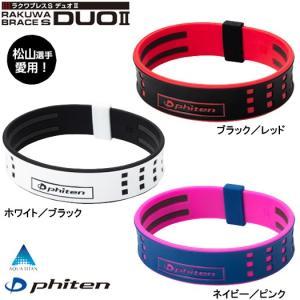 ファイテン【phiten】RAKUWAブレスS DUO||(16cm, 18cm)