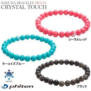 ファイテン【phiten】RAKUWAブレス メタックス クリスタルタッチ(16cm, 18cm)