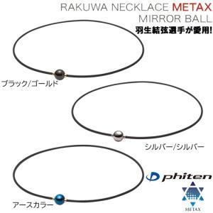 【羽生結弦選手が愛用!】ファイテン RAKUWAネック メタックス ミラーボール(40cm,45cm...
