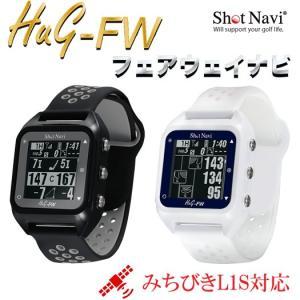 ショットナビ 【Hug-FW】GPSゴルフナビ ウォッチ Shot Navi