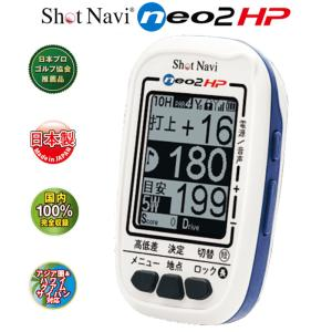ショットナビ ネオ2HP ハンディータイプ GPSゴルフナビ|ゴルフギアサージ