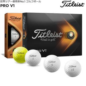 タイトリスト プロV1 ゴルフボール 1ダース(12球)日本正規品(PRO V1)2021