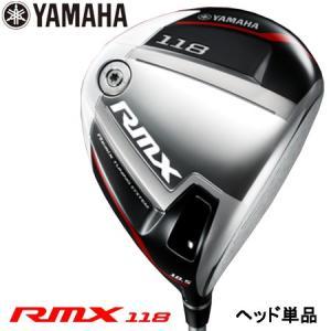 ヤマハ RMX(リミックス) 118 ドライバー ヘッド単品 2018年モデル|golftown