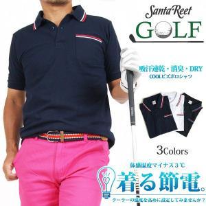 ポロシャツメンズトップス半袖ゴルフウェア吸汗速乾ドライ鹿の子ラインゴルフポロシャツ CA-UA5055|golfwear