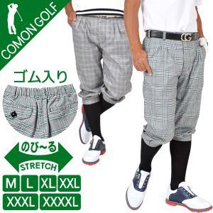 ゴルフウェア メンズ 春 夏 パンツ ニッカボッカ ストレッチ おしゃれ 春夏新作 2017 CG-17004L|golfwear