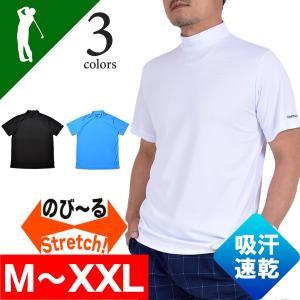 ゴルフTシャツ メンズ インナー 春 夏 半袖 モックネック 吸水速乾 無地 おしゃれ 春夏新作 2017 CG-SP706 golfwear