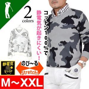 ゴルフウェア メンズ 冬 Vネックセーター 迷彩 スプリングコットン 春 秋 冬 大人 秋冬新作 2017 CG-ST612N golfwear