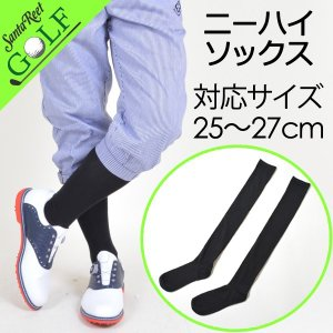 靴下 ロングソックス ロング 膝上ソックス ひざ上 ニッカボッカ ニッカポッカ ゴルフウェア メンズ ゴルフソックス 無地 黒 IF-CGSOX1|golfwear