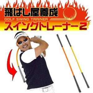 ゴルフ スイング練習器具 矯正器具 飛距離アップ 飛ばし屋 スイングトレーナー トレーニング器具 ゴルフ小物 IF-GF0026|golfwear
